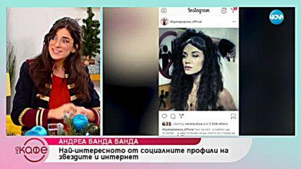 Андреа Банда Банда - Най - интересното от социалните профили на звездите - На кафе (19.12.2018)