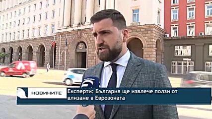 Експерти: България ще извлече ползи от влизането в Еврозоната