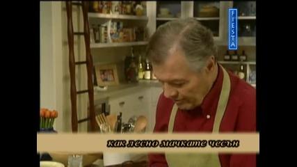 Жак Пепен запазена марка -