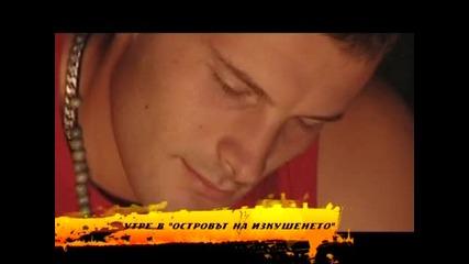 Островът На Изкушението-16.01.2008-В Следващия Епизод