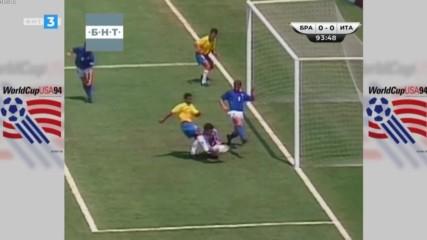 Италия - Бразилия Световно първенство по футбол Сащ 1994 финал първо продължение