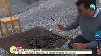 МИДЕН УИКЕНД: Старите рецепти на остров Света Анастасия