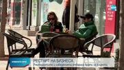 РАЗХЛАБВАТ МЕРКИТЕ: Заведенията отвориха врати при строги правила
