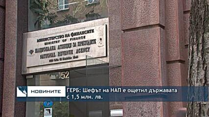 ГЕРБ: Шефът на НАП е ощетил държавата с 1,5 млн. лв.