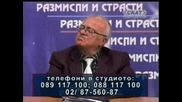Проф.вучков - Зрител Му Се Присмива