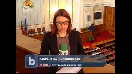 Парламентът каза