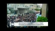 Противниците на правителството в Сирия  призоваха за продължаване на протестите