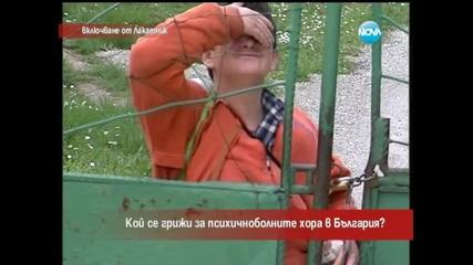 Кой се грижи за психичноболните в България - Часът на Милен Цветков