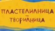 Приключенията на Лили.българската азбука.буквата А