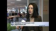 Телефон 112 празнува своя европейски ден