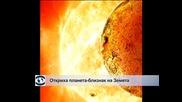 """Телескопът """"Кеплер"""" откри планета-близнак на Земята"""