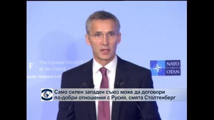 Новият генерален секретар на НАТО заяви, че само силен съюз може да договори по-добри отношения с Русия