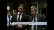 ЕС прие нови санкции срещу Русия, но отложи прилагането им
