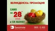 Реклама - Булсатком