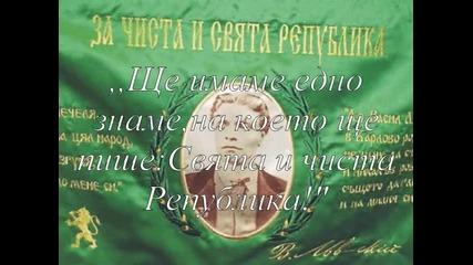 Мисли на Васил Левски