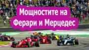 Разликата в мощностите на Ферари и Мерцедес