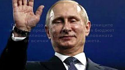 Ето защо руснаците обичат Владимир Путин