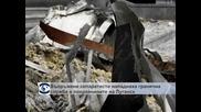 Въоръжени сепаратисти нападнаха граничната служба в покрайнините на град Луганск