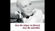 {превод} Аз Празнувам Винаги Когато Ме Боли - Dimitris Mitropanos - Ego Giortazo Panta Otan Ponao