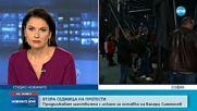 Втора седмица протести с искане за оставката на Симеонов