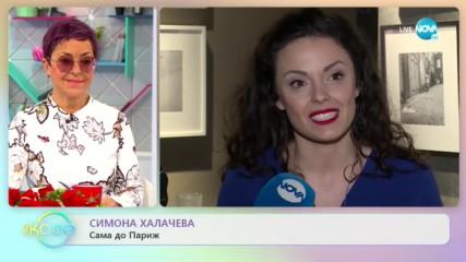 """Симона Халачева: """"Всичко, което научих за една година, сега показвам в изложбите си."""""""