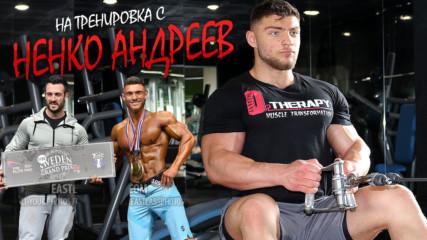 На фитнес с шампиона Ненко Андреев