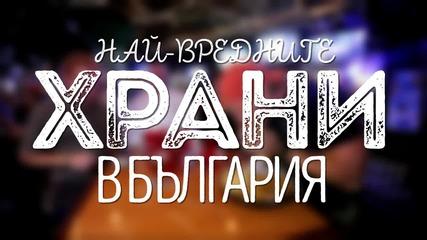 Най-вредните храни в България