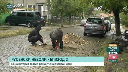 Граждани в Русе сами павират улицата си
