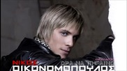 Превод ! 2012* Гръцка Премиера!!! Nikos Oikonomopoulos - Ora na pigaino/ Време е да тръгвам