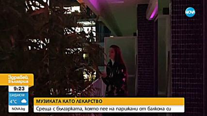 МУЗИКАТА КАТО ЛЕКАРСТВО: Българка огласи парижките балкони