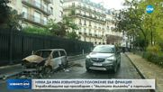 Франция няма да въвежда извънредно положение заради бунтовете