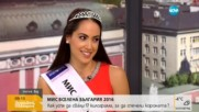 """В ИМЕТО НА КОРОНАТА: Новата """"Мис Вселена България"""" свалила 17 кг преди конкурса"""