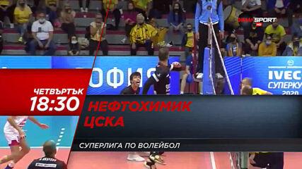 Волейбол - Нефтохимик - ЦСКА на 15 октомври, четвъртък от 18.30 ч. по DIEMA SPORT