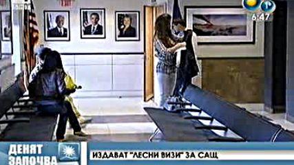 Лесни визи за Сащ за българите