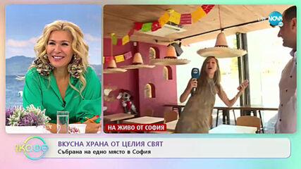 """Вкусна храна от целия свят събрана на едно място в София - """"На кафе"""" (10.07.2020)"""