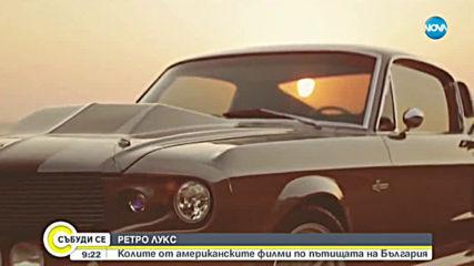 РЕТРО ЛУКС: Колите от американските филми по пътищата на България