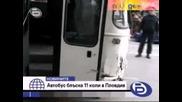 Бтв Новините - Автобус Помете 11 Автомобила В Пловдив - 29.12.08