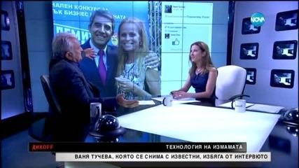 Ваня Тучева избяга от студиото на ДИКOFF