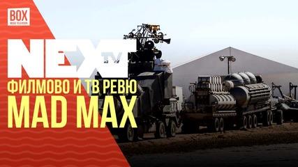 NEXTTV 028: Филмово и ТВ Ревю: Mad Max