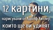 12 картини, нарисувани от Адолф Хитлер, които ще ви удивят