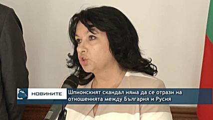 Шпионският скандал няма да се отрази на отношенията между България и Русия