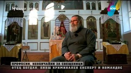 Историите на трима духовници с необикновена съдба (част 1) - Ничия земя (11.04.2015)