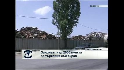 Закриват над 2 000 пункта за изкупуване на цветни метали