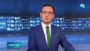 Новините на NOVA (04.03.2021 - 9.00)