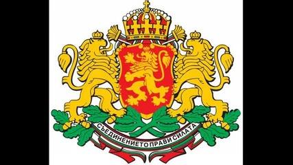 Мила Родино - Химн На Република България