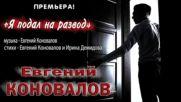 Евгений Коновалов - Я подал на развод