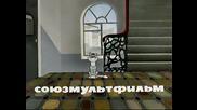 Руска анимация. Простоквашино. Трое из Простоквашино