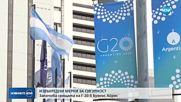 Започва срещата на страните от Г-20 в Буенос Айрес