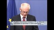 ЕС ще обмисли започване на преговори за присъединяване със Сърбия