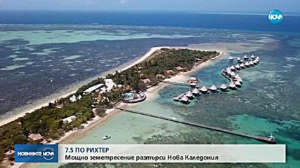 Два мощни труса край Нова Каледония